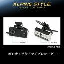 アルパイン ALPINE ドライブレコーダー 2カメラ カー...