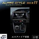 アルパイン ALPINE カーナビ ビッグX11 トヨタ エスクァイア ESQUIRE 専用 11型 11インチ 新品 EX11Z-EQ