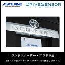 アルパイン ALPINE バックカメラ リアカメラ ランドクルーザー プラド 専用 HDRバック