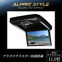 アルパイン ALPINE リアモニター フリップダウンモニター 後席モニター 11.5型 11.5インチ 車載モニター カーモニター 天井 DVD HDMI プラズマクラスター リアビジョン 新品 PXH11X-R-B