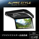アルパイン ALPINE リアモニター フリップダウンモニター 後席モニター 12.8型 12.8インチ 車載モニター カーモニター 天井 DVD HDMI プラズマクラスター リアビジョン 新品 PXH12X-R-B