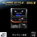 アルパイン ALPINE カーナビ ビッグX BIGX トヨタ ヴォクシー VOXY 専用 9インチ 9型 WXGAカーナビ 新品 X9Z-VO