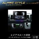 アルパイン ALPINE カーナビ フローティングビッグX11 BIGX11 トヨタ レジアスエース REGIUSACE 専用 11インチ 11型 メーカーオプション バックカメラ対応 新品 XF11Z-RE-NR