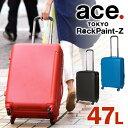 ace. エースドット!傷の目立ちにくい深いエンボス加工を施したボディ!豊富なカラーバリエーションをもつジッパータイプのスーツケース(47L)