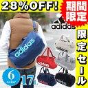 アディダス adidas!触り心地の良い素材と2色使いのカラーデザインが女性にも大人気★家族間での共有バッグにもオススメのボストンバッグ♪