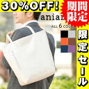 【30%OFFセール】【数量限定】アニアリ aniary!トートバッグ 【アンティークレザー】 01-02007 メンズ ギフト レディース 【送料無料..