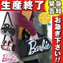 バービー Barbie!ブランドロゴが目を惹く印象派デザイン!必需品の持ち歩きにピッタリなサイズ感が嬉しい2wayボストンバッグ!