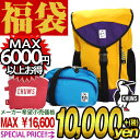 【福袋第2弾START!!】【MAX6000円以上お得】【福袋3点セット】【数量限定】チャムス CHUMS バッグ 財布【送料無料】 楽天 [RCP】