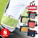 チャムス CHUMS!必需品の持ち歩きにピッタリ♪ツートーンカラーが印象的なPOPデザイン!ポケット豊富で取り出し楽々なショルダーバッグ!