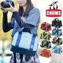 チャムス CHUMS カメラバッグ 2wayショルダーバッグ 【カメラ】 [Camera Boston Sweat Nylon] ch60-0805 メンズ レディース 人気 カメラ ショルダー かわいい カメラ女子 斜めがけ プレゼント ギフト 【あす楽】【送料無料】