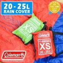 コールマン Coleman!レインカバーXS 【TREKKING】 [RAIN COVER XS] 21797 メンズ ギフト レディース [ゆうパケット不可] プレゼント ..