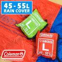 ショッピングコールマン コールマン Coleman レインカバーL 【TREKKING】 [RAIN COVER L] 21803 メンズ レディース ネコポス不可 カバン 週末限定 あす楽 プレゼント ギフト ラッピング無料 通販