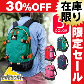 【30%OFFセール】【数量限定】グレゴリー GREGORY リュックサック デイパック バックパック 大容量 オールデイ【CLASSIC/クラシック】ALL DAY 高校生 大学生 自転車 通学 【送料無料】【あす楽】