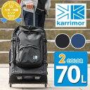 スーツケース 大型 ソフト カリマー karrimor [70L][5〜7泊程度] ソフトキャリーバッグ リュックサック