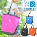 カリマー karrimor!バックパックシステムで快適に携行可能!トラベルやライフスタイルで大活躍間違いなしの2wayトートバッグ