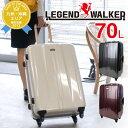 [70L] [5〜7泊程度] [4輪]【預け入れサイズ(無料受託手荷物)総外寸合計158cm以内】レジェンドウォーカー LEGEND WALKER スーツケース 6700-66