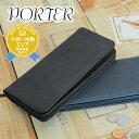 ポーター PORTER!シンプルで上質なデザインが魅力!ポケットも多数備え収納力も◎な長財布!