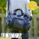 ポーター PORTER!ボストン・ショルダーの2wayで使える!用途に合わせて使える便利なボストンバッグ!