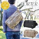 ポーター PORTER!大学ノートが丁度収まるB5サイズとウエストバッグの中ではやや大きめの逸品(L)。荷物の量に応じてマチ幅が調節可能◎