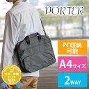 ポーター PORTER!PVC加工を施した生地で雨天時にも◎ショルダーバッグとしても使えるA4サイズ対応ビジネスバッグ!
