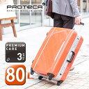 スーツケース キャリー ハード 旅行かばん!エース Ace プロテカ ProtecA【RECT/レクト】00542[80L] メンズ ギフト レディース 大型 長..