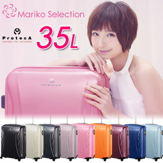 Carry-on light weight light weight business trip trips in the Mariko Shinoda CM appearance ♪ magazine publication (MonoMax April issue) スーツケースプロテカ ProtecA02211 carry case hardware carrier bag trip pretty TSA lock airplane more than
