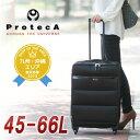 スーツケース キャリーケース ソフト 旅行!エース Ace プロテカ ProtecA 45-66L 【ACORDE/アコルデ】 12012 メンズ レディース 拡張機能付き [通販]【ポイント10倍】【RCP】【送料無料】【あす楽】