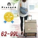 スーツケース キャリーケース ソフト 旅行!エース Ace プロテカ ProtecA 62-99L【ACORDE/アコルデ】12013 メンズ レディース 拡張機能付き [通販]【ポイント10倍】【RCP】【送料無料】【あす楽】