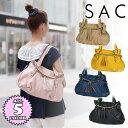サック SAC!毎日の通勤・通学にピッタリなフェミニンさが魅力的!ポケットも豊富で仕分けもしやすい2wayトートバッグ!