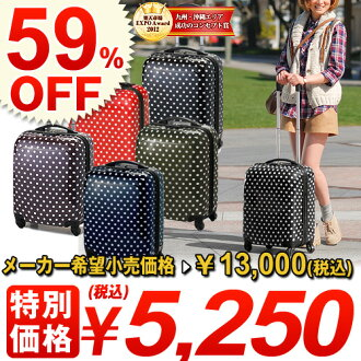 ★ weekly Lottery ★ suitcase hard 80020 pulls SALE travel bags carry bags cute lightweight fashionable hard on board carry-on ss201306