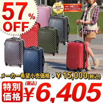 ★ weekly Lottery ★ suitcase hard 80021 pulls travel bag SALE carry bag cute lightweight fashionable in-ss201306.