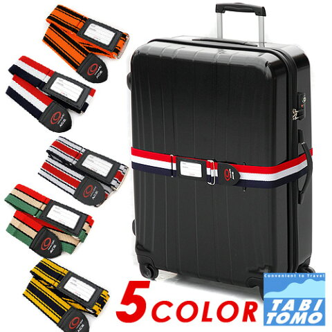 エース Ace タビトモ TABITOMO!スーツケースベルト 3214800 メンズ レディース かわいい ボーダー 可愛い 単品 「ゆうパケット可能」 プレゼント ギフト【あす楽】 クリスマス ラッピング