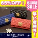 Tsu57591sale65