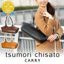 ツモリチサト tsumori chisato!年代を問わず使えるシンプルで洗練されたデザインが◎!落ち着いたカラーも魅力的なトートバッグ!