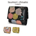ツモリチサト tsumori chisato!ミニ財布 3つ折財布 【新マルチドット】 57089 レディース 【送料無料】【あす楽】