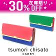 【30%OFFセール】【数量限定】ツモリチサト tsumori chisato!長財布 【シュリンクコンビ】 57661 レディース [通販]【あす楽】 【送料無料】