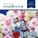 erabocca-50000-1s