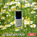 アロマオイル カモミールジャーマン ブルー 3ml(カモマイルジャーマン)(AEAJ表示基準適合認定精油 高品質 エッセンシャルオイル 精油 アロマオイル 人気 アロマテラピー 香り フレーバーライフ 癒し アロマグッズ)