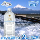 富士山のバナジウム水130 2L × 12本 極上プレミアム天然水 ミネラルウォーター ペットボトル 防災グッズ 災害対策 地震対策 非常時対策 避難生活 非常用 国内天然水 日本製 ウイルス対策 備蓄用 ストック