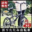 店内全品ポイント10倍 メーカー直送 シボレー FDB206S 20インチ/マットブラック(折り畳み自転車)(送料無料)(10P27May16)(お買い物マラソンセール)