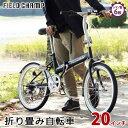 メーカー直送 FIELD CHAMP FDB206S 20インチ/ブラック(折畳み自転車 折りたたみ自転車 ミムゴ スチール製 折り畳み式自転車)(お買い物マラソンセール)