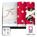 日本製 メルシージャポン 今治タオルセット(タオルギフト)(内祝い 結婚内祝い 出産内祝い 結婚祝い 引き出物 就職祝い 香典返し お返し)