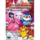 r3_01548 【中古】【DVD】ポケットモンスター ダイヤモンド&パール スペシャルセレクション 新たなる冒険のはじまり!ヒカリのコンテストヒストリー