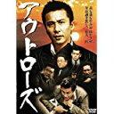 r3_02410 【中古】【DVD】アウトローズ
