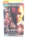 乐天商城 - r1_53773 【中古】【VHSビデオ】プレイヤー〜死の祈り〜【日本語吹替版】 [VHS] [VHS] [1998]