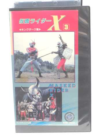 r1_54401 【中古】【VHSビデオ】仮面ライダーX 3 [VHS] [VHS] [1988]