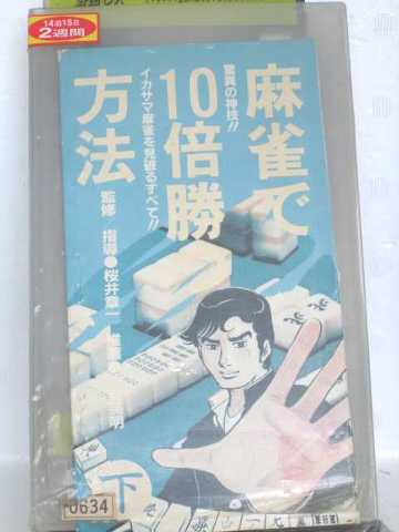 r1_57118 【中古】【VHSビデオ】麻雀で10倍勝つ方法(下) [VHS] [VHS] [1984]