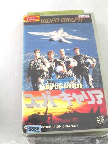 r1_58129 【中古】【VHSビデオ】スーパーキャリア [VHS] [VHS] [1988]