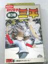 r1_58634 【中古】【VHSビデオ】釣りキチ三平(対決編) [VHS] [VHS] [1990]