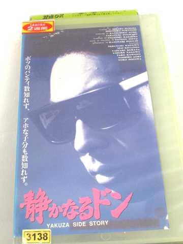 r1_58758 【中古】【VHSビデオ】静かなるドン [VHS] [VHS] [1991]